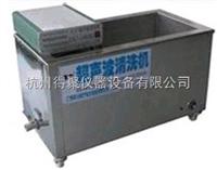 DJCS18K-2T杭州得聚不锈钢数显工业超声波清洗机,超声波清洗器(9000W,2000L)