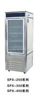 SRX-250生化培养箱(250L,-5-50℃)