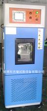 JR-WS-120C环境试验箱/高低温湿热测试箱