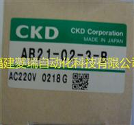 日本喜开理CKD电磁阀AB21-02-3-B特价现货