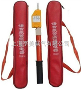 高压验电器 YD-330KV