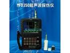 數字式超聲波探傷儀|探傷儀廠家