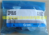 日本SMC真空吸盘ZP13US势销售,货期快