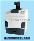 ZF-206/208/209型凝胶成像分析系统