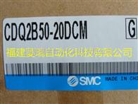 日本SMC薄型气缸CQ2系列CDQ2B50-20DCM优势销售,货期快