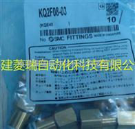 日本SMC接头KQ2F08-03优势价格,货期快
