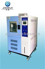 JR-GD-225C恒定高低温试验箱供应商/温度测试机