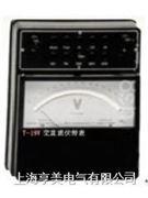 T24系列0.2级指针式交直流毫伏表|交直流安培电流表|交流伏特电压表