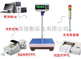 4-20MA電流輸出電子秤,200kg/5g不銹鋼臺稱(用心服務)