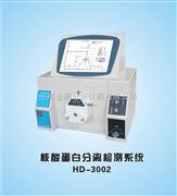HD -3002電腦核酸蛋白層析系統