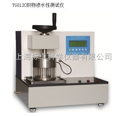 yg812型织物渗水性测试仪