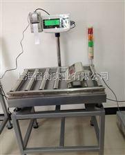 300公斤自動化流水線電子稱