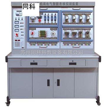TK-208型機床電氣智能故障考核實訓裝置
