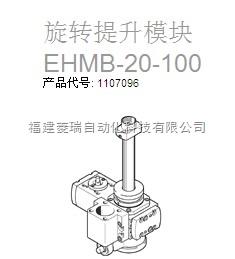 (1107096)费斯托EHMB-20-100
