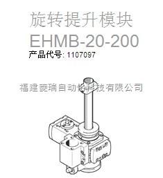 (1107097)费斯托EHMB-20-200