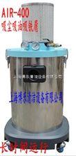 AIR-200博乐气动吸尘吸水机