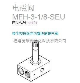 11121——费斯托MFH-3-1/8-SEU