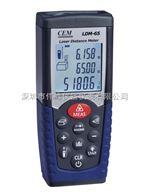 LDM-70激光测距仪LDM-70/手持式激光测距仪LDM-70