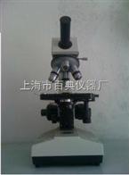 XSP-59XA单目偏光显微镜