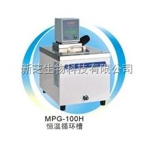 上海一恒MPG-100H加热循环槽【厂家正品】