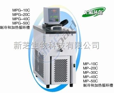 上海一恒MPG-50C制冷和加热循环槽【厂家正品】