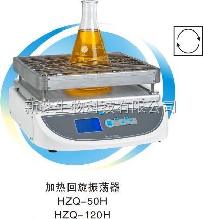 上海一恒HZQ-120H加热回旋振荡器【厂家正品】