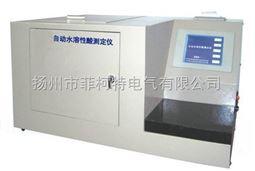 SRS-2008全自动水溶性酸测定仪扬州厂家