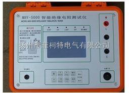 MHV5000智能绝缘电阻测试仪扬州制造