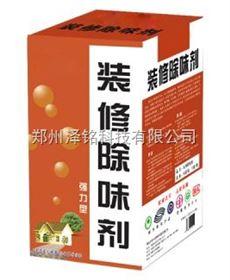 ZM系列粉劑裝修除味劑/室內房間專修粉劑裝修除味劑