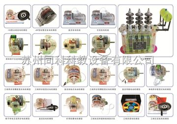 TKMX-001透明電動機與變壓器模型類