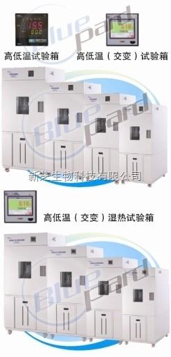 上海一恒BPHJ-120C高低温(交变)试验箱【厂家正品】