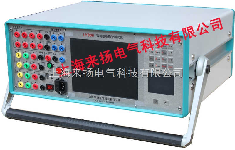 单相综合继电器测试仪