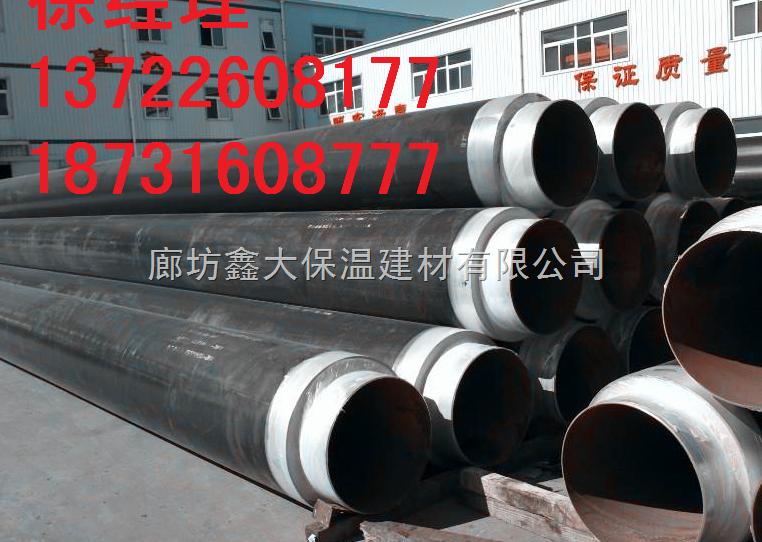 钢套钢预制保温管 型号齐全 鑫大保温厂家直销