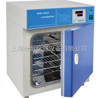 DHP-9272上海合恒 细菌恒温培养箱