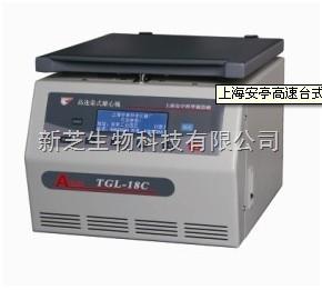 GL-16G-II上海安亭高速冷冻离心机进口转速:16000rpm离心力:15455(×g
