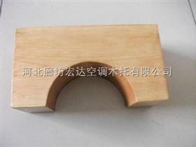 防震管道支架,红松木隔冷块