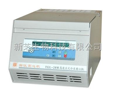 供应湖南湘仪/长沙湘仪离心机系列TGL-20M台式高速冷冻离心机