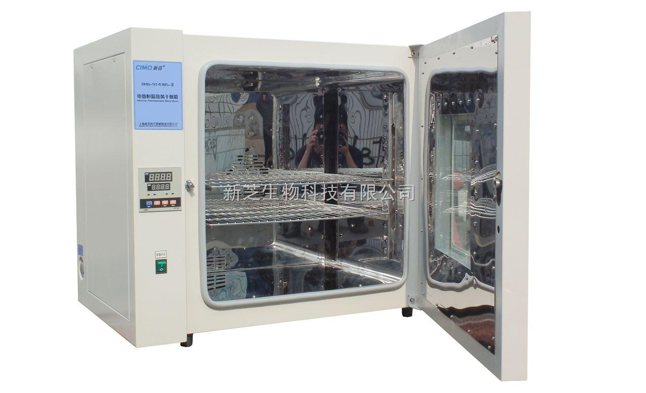 供应上海新苗产品DHG-9243BS-Ⅲ电热恒温鼓风干燥箱(200)