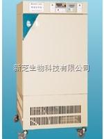 上海精宏MJPS-250霉菌培养箱【厂家正品】