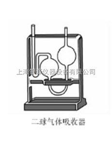 二球(四球)气体吸收器