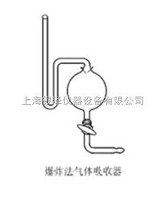 爆炸法气体吸收器(汉氏)