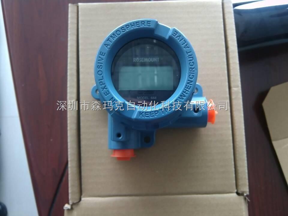 特价248hak5u2ns罗斯蒙特温度变送器