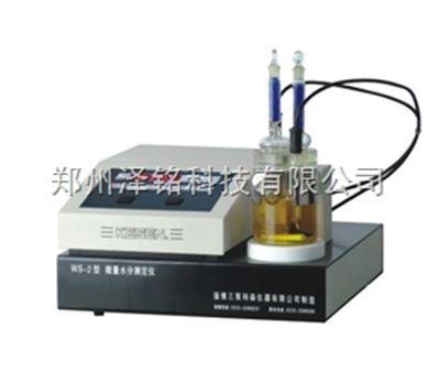 WS-2型化工*专用微量水分测定仪