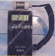 批发OX-100A数字测氧仪厂家