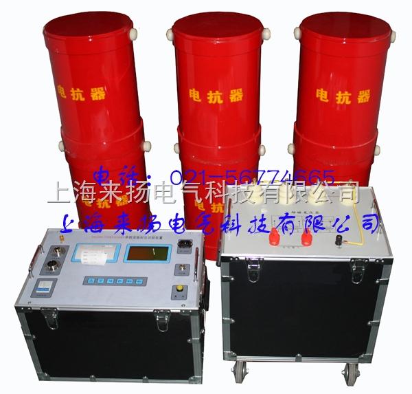 串联谐振耐压试验机