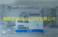 日本SMC两位单电控五通先导电磁阀VP4150-035G,优势价格,货期快