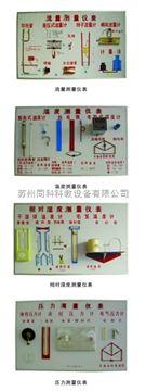TK-578温度、压力、流量、湿度测量仪表成套示教板