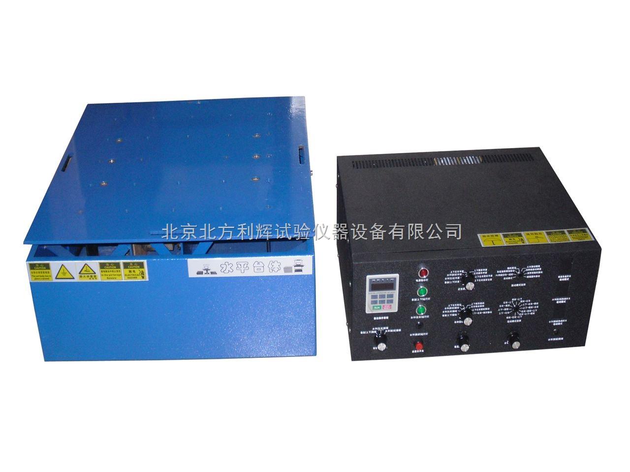 LD-HL定频振动试验台