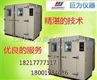 jw-1503莱阳大型步入式恒温恒湿试验箱