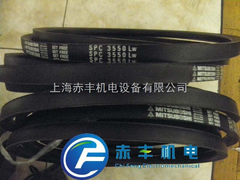 SPC2900LW进口防静电三角带SPC2900LW空调机皮带SPC2900LW风机皮带